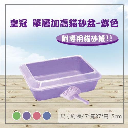 【力奇】皇冠單層加高貓砂盆no.670(紫色款) -210元 【附專用貓砂鏟~】(H562B01-3)