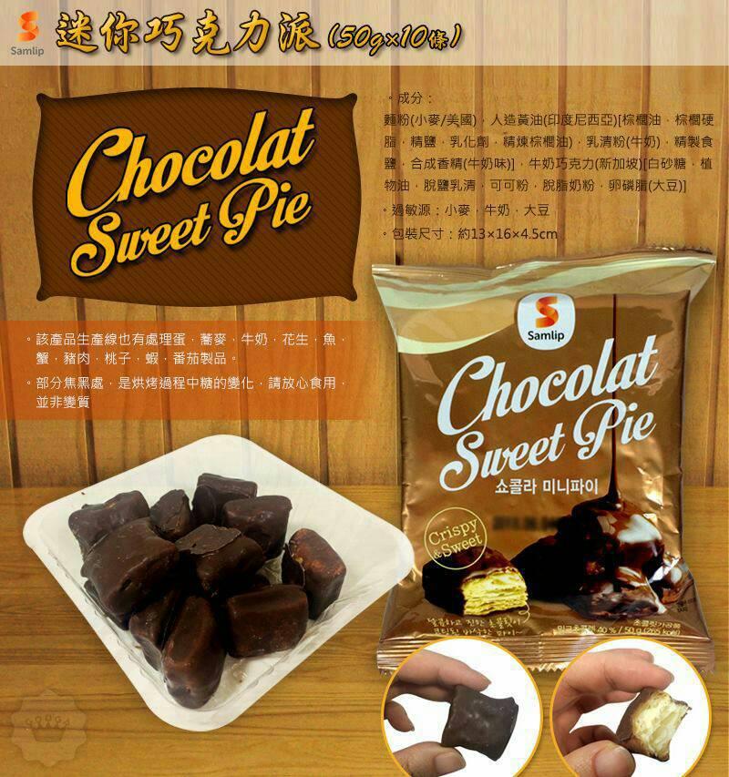 韓國*Samlip 巧克力一口千層酥 (點點出清區)