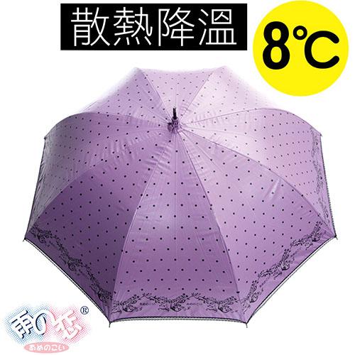 ◆日本雨之戀◆ 降溫8℃直自動傘-水玉玫瑰 { 亮紫內黑 } /輕量/遮陽傘/雨傘/晴雨傘/獨家降溫傘