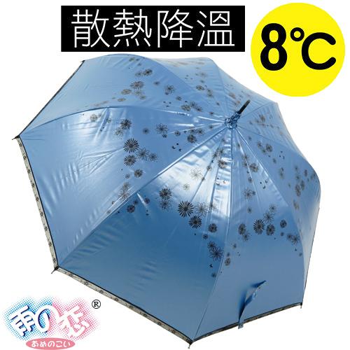 ◆日本雨之戀◆ 降溫8℃直自動傘-日羽織 「寶藍內黑 」遮陽傘/雨傘/晴雨傘/降溫傘
