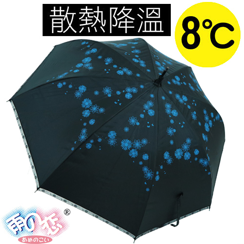 ◆日本雨之戀◆ 降溫8℃直自動傘-日羽織 「黑內寶藍 」遮陽傘/雨傘/晴雨傘/降溫傘