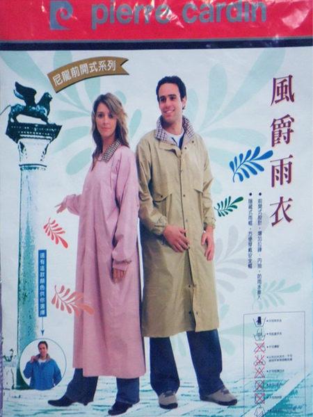 *Pierre cardin* 皮爾卡登風爵風衣式雨衣~共三色 雨衣/風雨衣/皮爾卡登