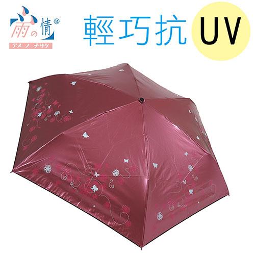 【台灣雨之情】輕巧抗UV蛋捲木棉花〈棗紅內黑〉抗UV傘/遮陽傘/雨傘/雨具/晴雨傘/輕量