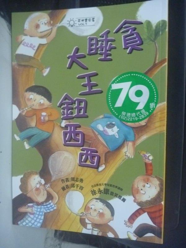 【書寶二手書T1/兒童文學_LKF】天才寶貝蛋03-貪睡大王鈕西西_周志勇