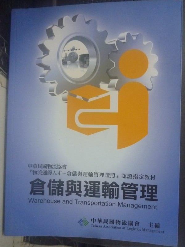 【書寶二手書T1/大學商學_QIR】倉儲與運輸管理2/e_中華民國物流協會主編