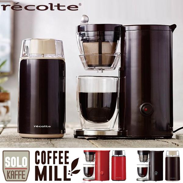 磨豆機  咖啡機【U0076】recolte 日本麗克特 Coffee Mill磨豆機+Solo Kaffe 單杯咖啡機 完美主義