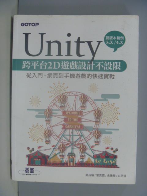 【書寶二手書T1/電腦_ZAB】Unity 跨平台2D遊戲設計不設限_吳苑瑜_無光碟