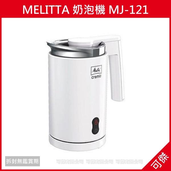 可傑 日本 MELITTA 奶泡機 MJ-121 附3種攪拌器