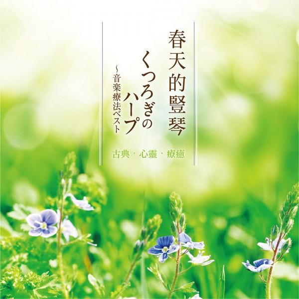 *babygo*貴族唱片 - 春天的豎琴 / 古典‧心靈‧療癒 099CD-833