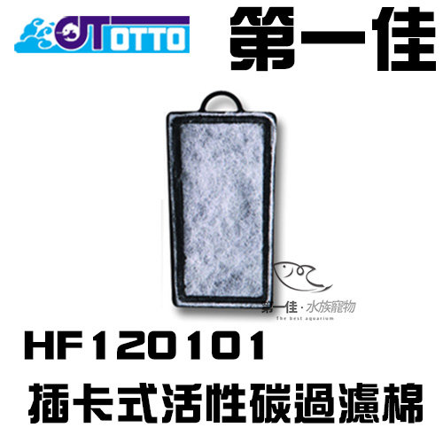 [第一佳水族寵物] 台灣OTTO奧圖插卡式活性碳過濾棉HF120101外掛用活性碳板生化過濾棉HF120L通用