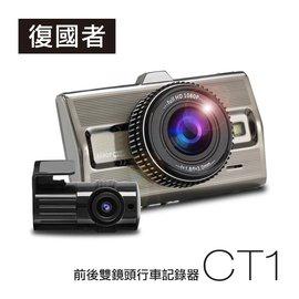 弘瀚--復國者 CT1 頂級SONY感光元件 前後雙鏡頭 高畫質行車記錄器(送16G TF卡)