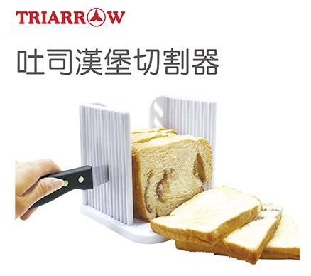 【三箭牌】吐司漢堡切割器 K-2200