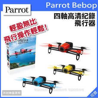 可傑 Parrot Bebop Drone  四軸 飛行器 空拍機  雙電池組  公司貨 多色選擇