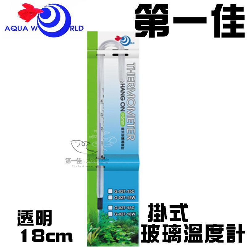 [第一佳水族寵物] 台灣AQUA WORLD水世界〔G-027-18C〕掛式玻璃溫度計 水溫計 透明/18cm