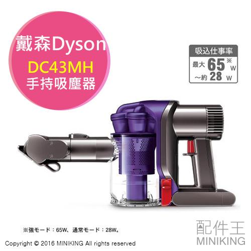 【配件王】日本代購 一年保 三吸頭 戴森 Dyson DC43 Motorhead 手持無線吸塵器