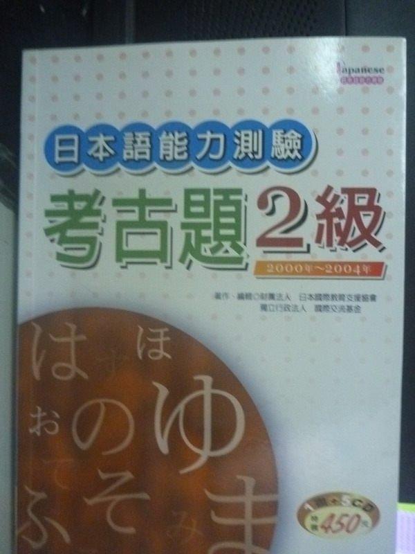 【書寶二手書T7/語言學習_YGZ】日本語能力測驗考古題2級2000年-2004_黃月良_附光碟