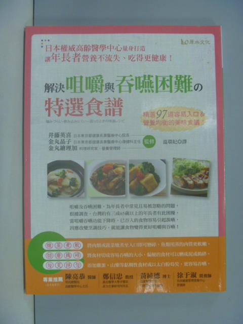【書寶二手書T1/餐飲_IQQ】解決咀嚼與吞嚥困難的特選食譜_井藤 英喜