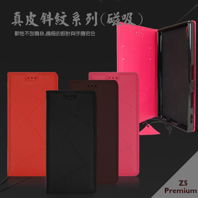 真皮斜紋系列 Sony Xperia Z5 Premium 5.5吋 側掀皮套/保護套/手機套/可放卡片/保護手機/立架式/軟殼