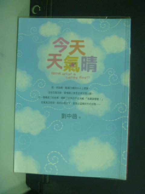 【書寶二手書T2/一般小說_KKR】今天天氣晴_劉中薇