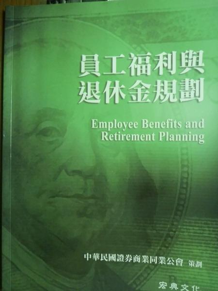 【書寶二手書T7/大學商學_PMM】員工福利與退休金規劃_中華民國證券商業同業公會