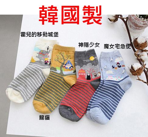 韓國進口可愛宮崎駿系列動畫條紋中筒保暖襪 襪子【韓國製】BHP413