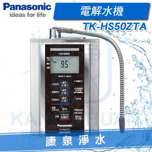 ◤免費安裝◢ Panasonic 台灣松下  國際牌電解水機 TK-HS50 ZTA / TKHS50-ZTA ~ 贈 專用酸水龍頭、前置快拆過濾器~分期0利率