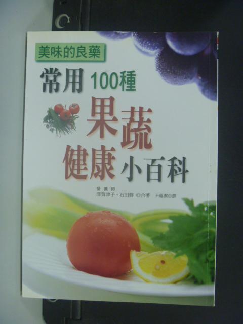 【書寶二手書T4/養生_GAC】美味的良藥─常用果蔬健康小百科_澤賀津子、石田磐