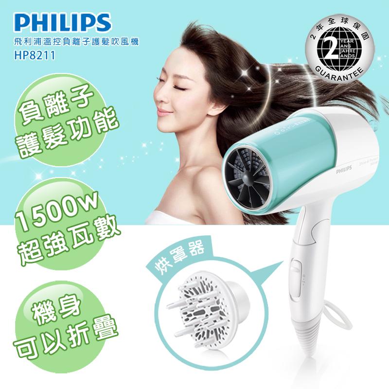 【飛利浦 PHILIPS】溫控負離子水潤護髮吹風機-湖水綠 (HP8211)