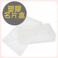 UNA 印刷設計【塑膠名片盒】
