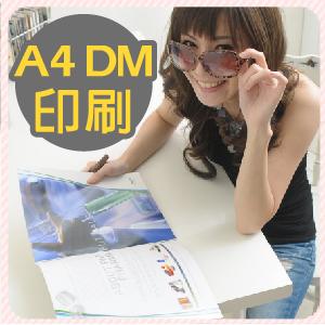 UNA 印刷設計【A4 DM 雙面印刷250張】