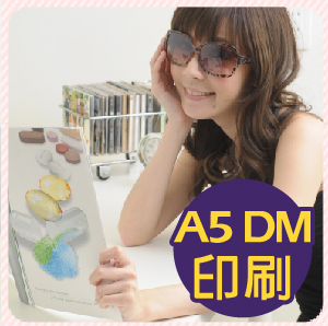 UNA 印刷設計【A5 DM 印刷 單面500張】