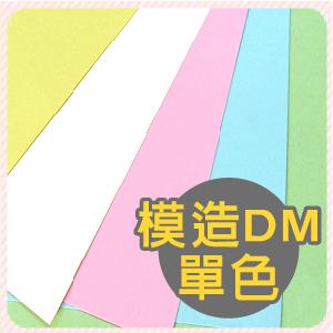 UNA 印刷設計【A4 模造DM 單面單色印刷1000張】