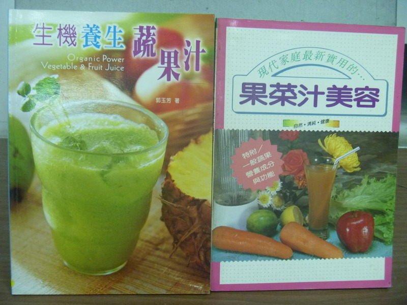 【書寶二手書T4/餐飲_JCZ】生機養生蔬果汁_果菜汁美容_2本合售