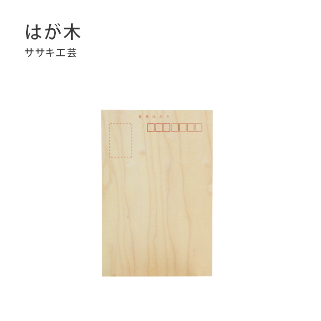 【MUKU工房】 北海道 旭川 工藝 SASAKI工藝 無垢 葉書明信片 (原木 / 實木)