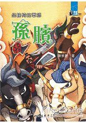 坐輪椅的軍師:孫臏(73)-世紀人物100系列