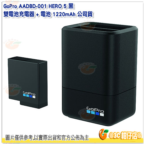 尾牙 禮物 GoPro AADBD-001 HERO 5 黑 雙電池充電器 + 電池 1220mAh 公司貨 for Hero5 Black
