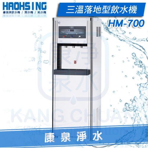 【康泉淨水】豪星 HM-700 / HM700 數位式三溫落地型飲水機 按鍵出水 內置5道RO逆滲透淨水器 分期0利率《免費安裝》