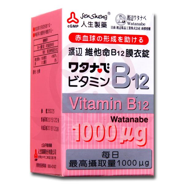 人生製藥 渡邊維他命B12膜衣錠(60錠)x1