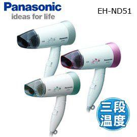 【集雅社】Panasonic 國際牌 EH-ND51 吹風機 ★全館免運 三段溫控 超靜音 公司貨 EHND51