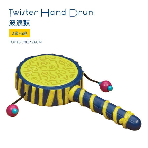 【美國 B.Toys 感統玩具】非洲童樂團-波浪鼓