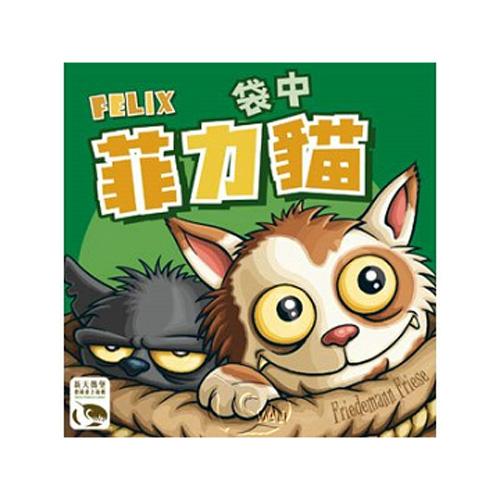 【新天鵝堡桌遊】袋中菲力貓-中文版