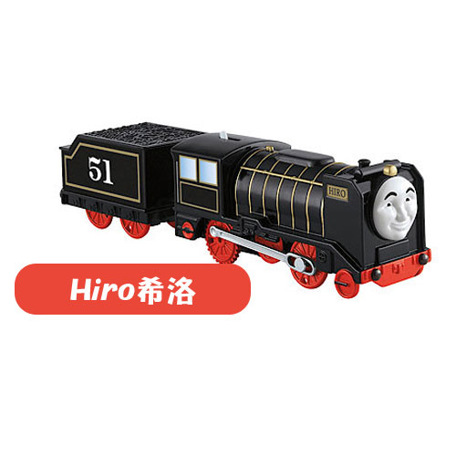【湯瑪士小火車】電動合金系列 - 希洛Hiro