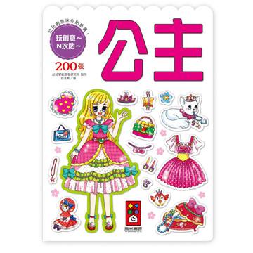 【風車圖書】幼兒創意迷你貼紙書-公主 10153066