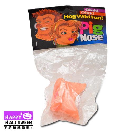 【派對服裝-紫標】豬鼻子( 派對服裝系列滿額599元加送南瓜糖袋1個 )