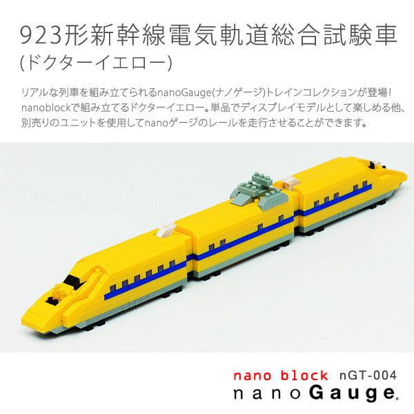 【Nanoblock 迷你積木】nanoGauge 列車收藏 923形新幹線 電軌綜合試驗車 (Dr. Yellow) nGT-004