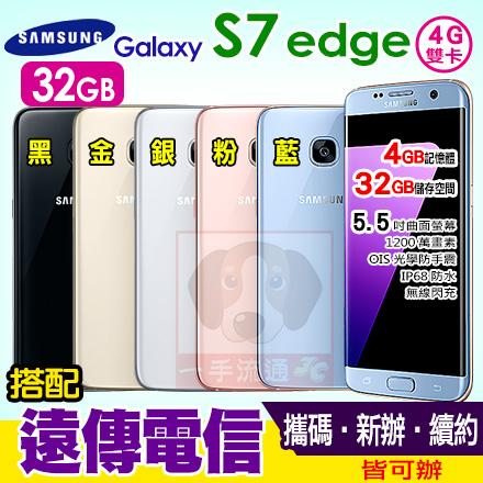 遠傳1399月租費 SAMSUNG GALAXY S7 edge 32GB 4G 智慧型手機 訂購後需親到門市申辦