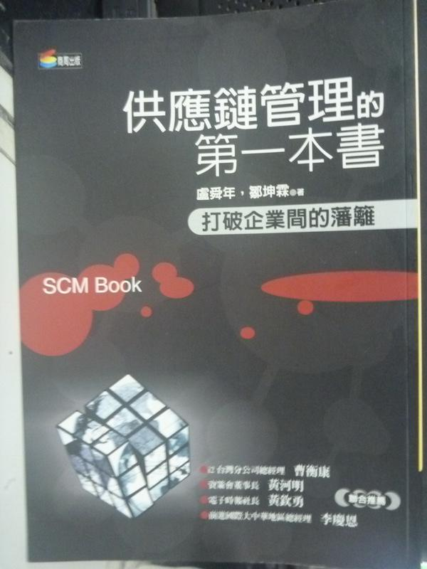 【書寶二手書T4/財經企管_LEF】供應鏈管理的第一本書_盧舜年