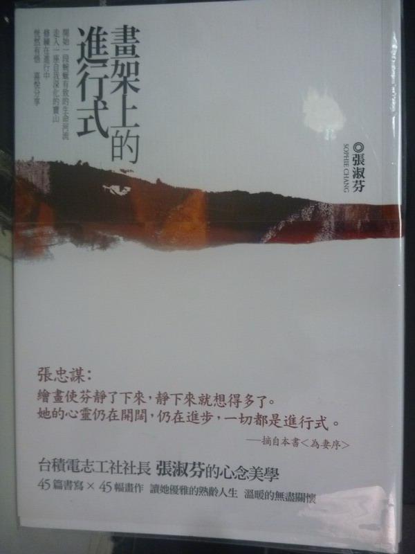 【書寶二手書T2/藝術_IDN】畫架上的進行式_張淑芬