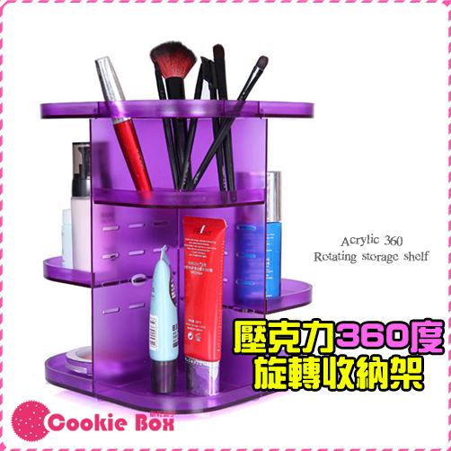 *餅乾盒子* 壓克力 360度 彩妝 收納架 韓國 紫色 旋轉 展示架 可調節 刷具 化妝品 飾品 首飾 置物盒