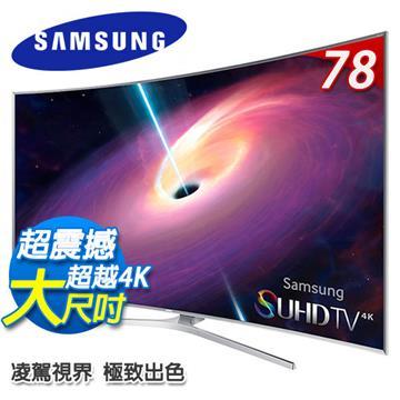 "三星 SAMSUNG 超4K黃金曲面78"" SUHD Smart TV UA78JS9500WXZW"